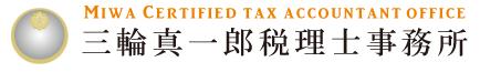 名古屋市北区の税理士事務所|三輪会計